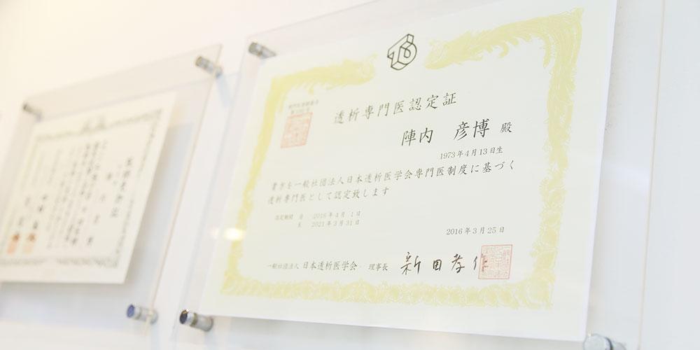 東京ネクスト内科・透析クリニックの診療コンセプト